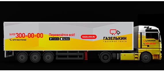 Евро-фургон