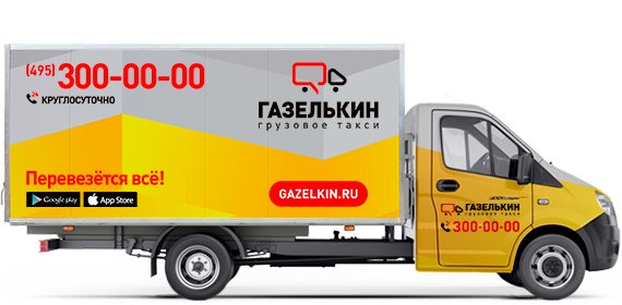 Удлиненный фургон (низкий)