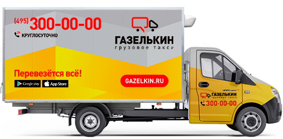 Удлиненный термо-фургон