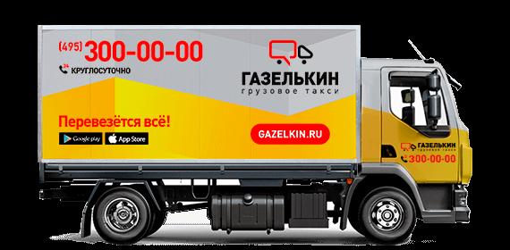 Грузовик-фургон